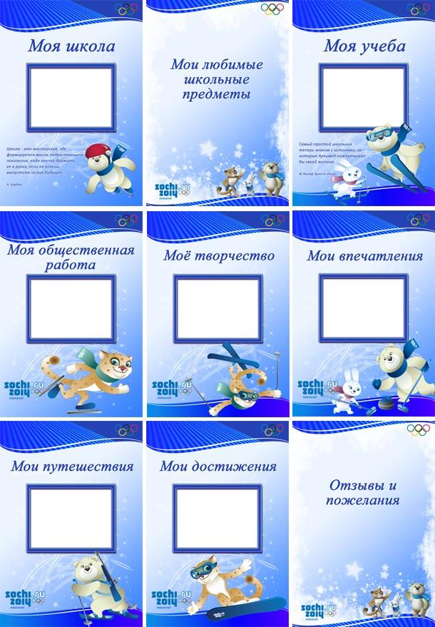 Шаблон портфолио Олимпийские игры